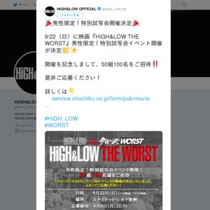 『HiGH&LOW THE WORST』男性限定!特別試写会イベント