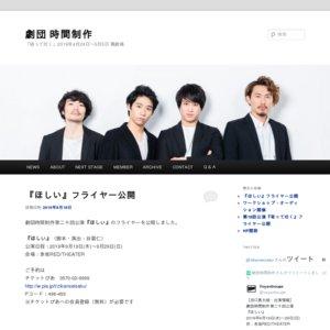 劇団時間制作 第二十回公演『ほしい』9/19