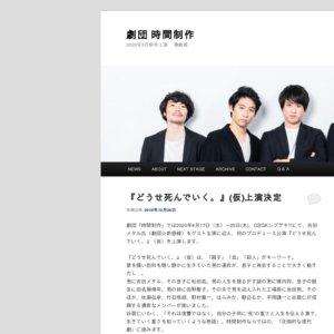 劇団時間制作 第二十回公演『ほしい』9/20