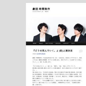 劇団時間制作 第二十回公演『ほしい』9/22ソワレ