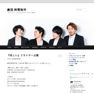 劇団時間制作 第二十回公演『ほしい』9/24マチネ
