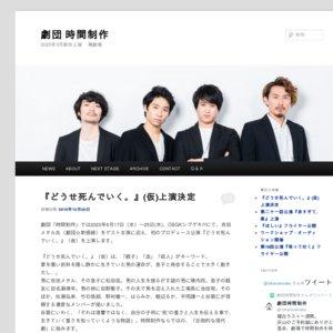 劇団時間制作 第二十回公演『ほしい』9/25
