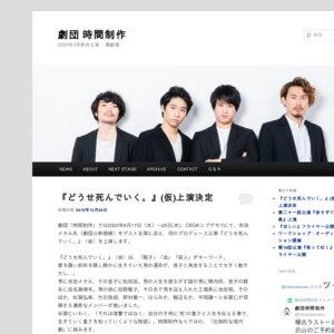 劇団時間制作 第二十回公演『ほしい』9/26ソワレ