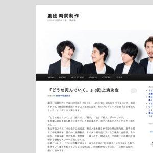 劇団時間制作 第二十回公演『ほしい』9/27マチネ