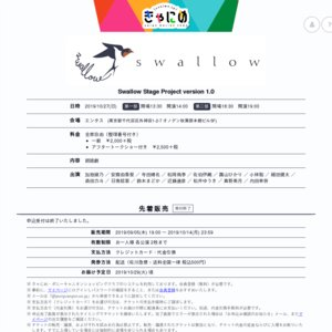 Swallow Stage Project version 1.0 第一部