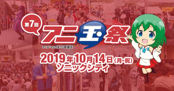 アニ玉祭2019 メインステージ LIVE④ Kleissis(クレイ・シス)