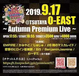 IDOL CONTENT EXPO @TSUTAYA O-EAST ~Autumn Premium Live~