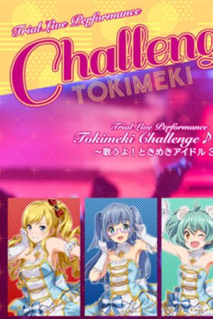 Trial Live Performance 『Tokimeki Challenge ♪ vol.6 ~歌うよ!ときめきアイドル~』第1部