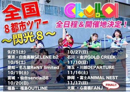chuLa全国8都市ツアー「閃光8」石川
