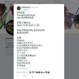 StrongRockEnergy cherish5周年記念