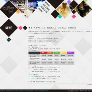 ボイたまプロジェクト朗読劇vol.2「white Swan +」2日目 ver.アルビレオ