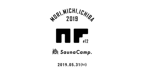 「NF #12 -Sauna Camp.-」in 森、道、市場 2019