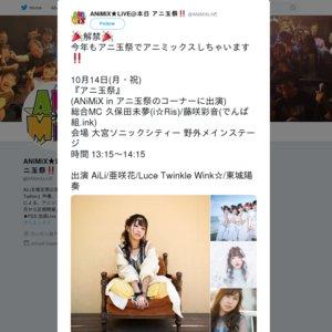 第7回アニ玉祭 メインステージ ANiMiX★LiVE in アニ玉祭