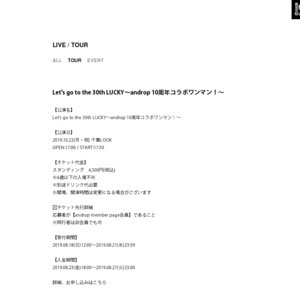 Let's go to the 30th LUCKY〜androp 10周年コラボワンマン!〜