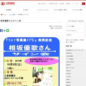 【10/5】『相坂優歌 1st写真集 17℃』発売記念サイン会