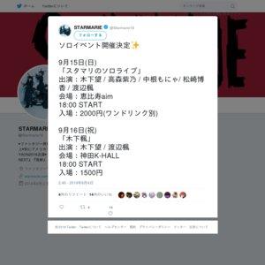 木下楓 (2019/9/16)