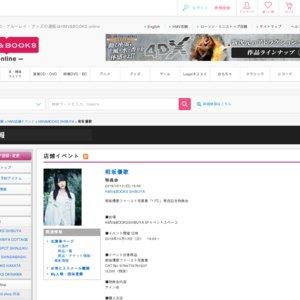 【10/13】『相坂優歌 1st写真集 17℃』発売記念サイン会(HMV)