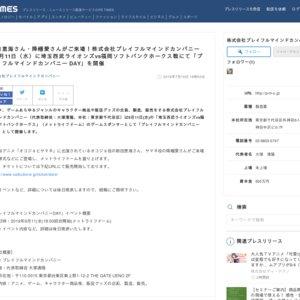 プレイフルマインドカンパニーDAY【1日目】 埼玉西武ライオンズvs福岡ソフトバンクホークス戦