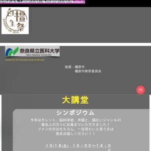 2019年度 奈良医大 文化祭 白橿生祭