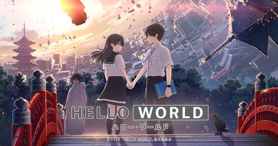 映画『HELLO WORLD』初日舞台挨拶