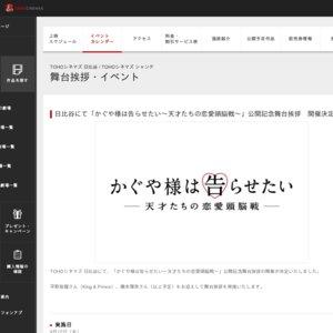 映画『かぐや様は告らせたい〜天才たちの恋愛頭脳戦〜』公開記念舞台挨拶