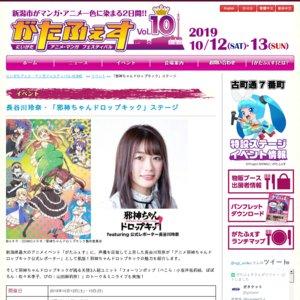 がたふぇすVol.10 1日目 長谷川玲奈・「邪神ちゃんドロップキック」ステージ(10/12)