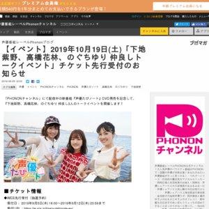 声優たびノート「横浜プチたび編」DVD発売記念イベント <二部>