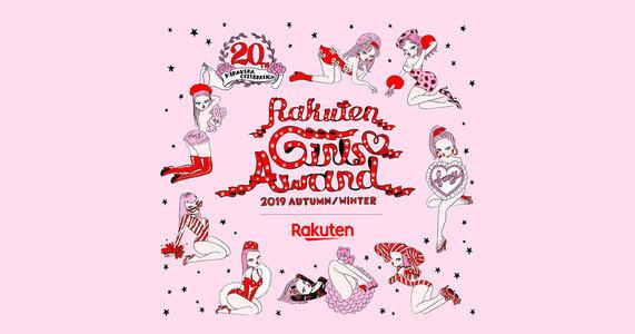 Rakuten GirlsAward 2019 AUTUMN/WINTER
