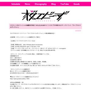 ライブスタイルダンジョン Vol.2