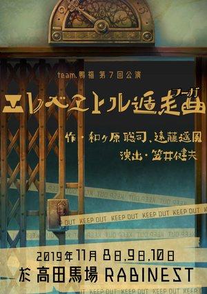 team.鴨福 第7回公演「エレベヱトル遁走曲(フーガ)」 11/8夜