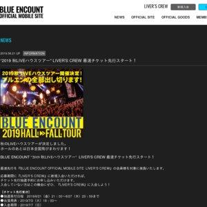 BLUE ENCOUNT TOUR2019 「B.E. with YOU」東京1日目