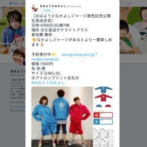 おはよう☆なかよしジャージ発売記念公開生放送