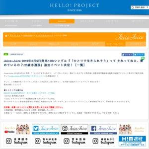 Juice=Juice 12thCDシングル発売記念 ミニライブ&握手会<9/22 なんばOCAT (大阪)>