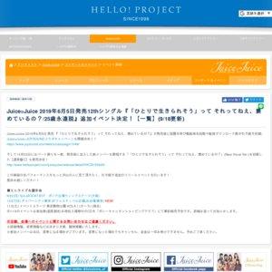 Juice=Juice 12thCDシングル発売記念 ミニライブ&握手会<10/27 ダイバーシティ (東京)>