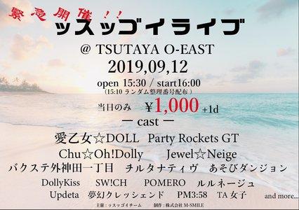ッスッゴイライブ (2019/09/12)