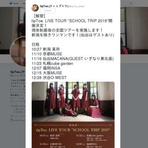 "tipToe. LIVE TOUR ""SCHOOL TRIP 2019"" 東京"