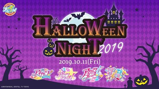 アイカツ!アニON Halloween Night 2019