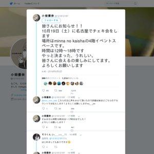 小畑優奈 チェキ会