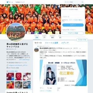 愛知淑徳大学 星が丘キャンパス 第44回淑楓祭 花江夏樹トークショー