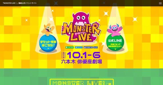MONSTER LIVE! 【10/2】