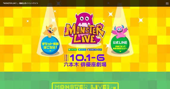 MONSTER LIVE! 【10/3 昼公演】