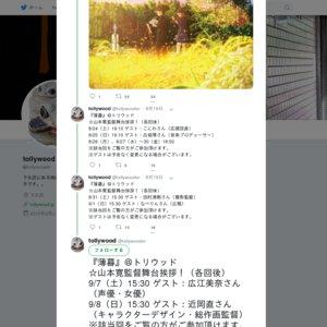 「薄暮」公開舞台挨拶 (9/8)