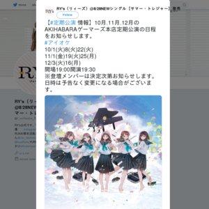 RY's×AKIHABARAゲーマーズ本店 定期公演 2019/10/8