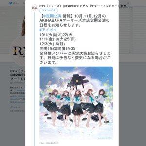 RY's×AKIHABARAゲーマーズ本店 定期公演 2019/10/22