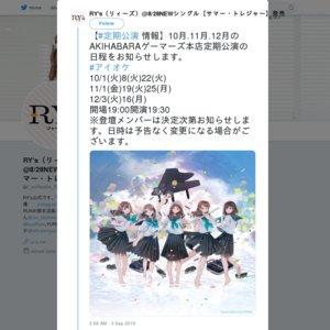 RY's×AKIHABARAゲーマーズ本店 定期公演 2019/11/1