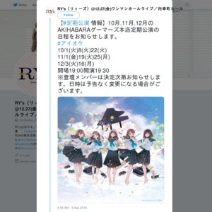 RY's×AKIHABARAゲーマーズ本店 定期公演 2019/11/19
