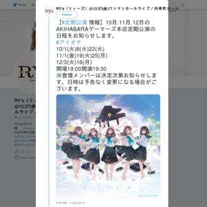 RY's×AKIHABARAゲーマーズ本店 定期公演 2019/11/25
