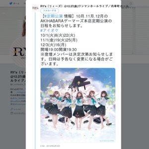 RY's×AKIHABARAゲーマーズ本店 定期公演 2019/12/3