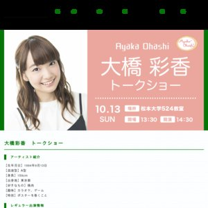 松本大学 第53回梓乃森祭 大橋彩香トークショー