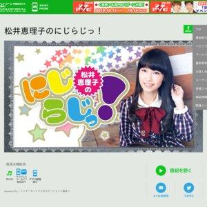 【にじらじっ!】松井恵理子ポストカードお渡し会